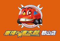 車検の速太郎