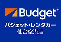 バジェット・レンタカー仙台空港店
