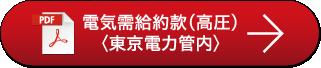 電気需給約款(高圧)〈東京電力管内〉