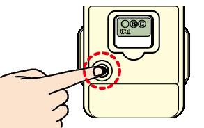 ガスメーター(マイコンメーター)の復帰方法2